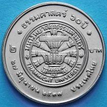Таиланд 2 бата 1994 год. 60 лет Университету Таммасат.
