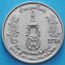 Таиланд 2 бата 1996 год. Школа имени Сирирадж.