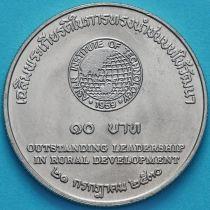 Таиланд 10 бат 1987 год. Лидерство в развитии сельских районов