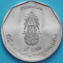 Таиланд 5 бат 1988 год. Король Рама IX.