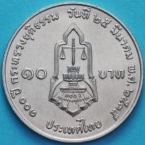 Таиланд 10 бат 1992 год. 100 лет Министерству Юстиции