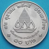 Таиланд 10 бат 1992 год. 100 лет педагогическому образованию