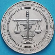 Таиланд 20 бат 1995 год. 120 лет Ревизионному совету.