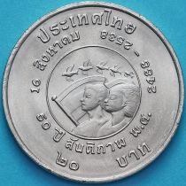 Таиланд 20 бат 1995 год. 50 лет окончанию Второй Мировой войны