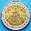 Монета Таиланда 10 бат 2000 год. 100 лет армии Тайланда