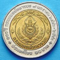 Таиланд 10 бат 2000 год. 100 лет армии Тайланда