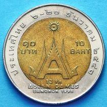 Таиланд 10 бат 1998 год. XIII Азиатские игры