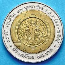 Таиланд 10 бат 2001 год. 100 лет Земельному Департаменту