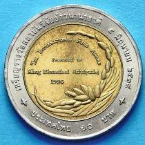 Таиланд 10 бат 1995 год. Международная премия Райс