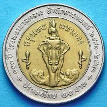 Таиланд 10 бат 1998 год. 100 лет Центральному госпиталю