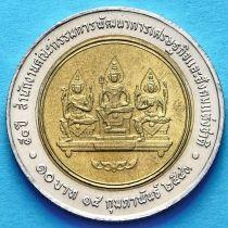 Таиланд 10 бат 2000 год. 50 лет Управлению национального экономического и социального развития