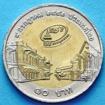 Таиланд 10 бат 1999 год. 125 лет Таможенному Департаменту