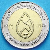 Таиланд 10 бат 2000 год. 100 лет принцессы-матери Шринагариндра