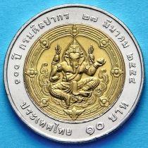 Таиланд 10 бат 2012 год. 100 лет Департаменту изобразительных искусств