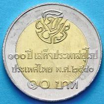 Таиланд 10 бат 1997 год. 100 лет Европейскому туру Короля Рамы V