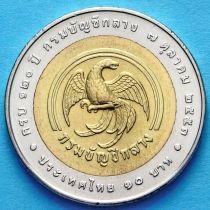 Таиланд 10 бат 2010 год. 120 лет Департаменту Финансов