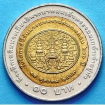 Таиланд 10 бат 2004 год. 200-летие короля Рамы IV