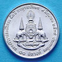 Таиланд 10 сатанг 1996 год