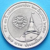 Таиланд 20 бат 2014 год. 80 лет университету Таммасат.