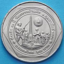 Таиланд 20 бат 1998 год. Ветераны.