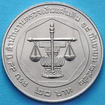 Таиланд 20 бат 1999 год. Бюро ревизионного совета.