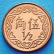 Лот 10 монет. Тайвань 1/2 юань (5 чао) 1981-1988 год.