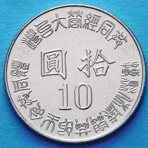 Тайвань 10 юаней 1995 год. 50 лет независимости.