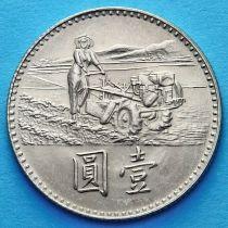 Тайвань 1 юань 1969 год. ФАО.