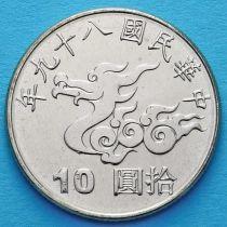 Тайвань 10 долларов 2000 год. Год дракона.