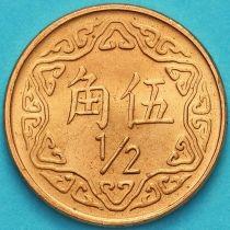 Тайвань 1/2 юань (5 чао) 1981 год.