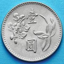 Тайвань 1 юань 1975 год.