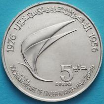 Тунис 5 франков 1976 год. 20 лет Независимости. Серебро.