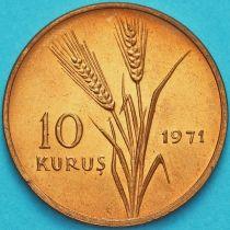 Турция 10 курушей 1971 год. ФАО