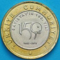 Турция 1 лира 2012 год. Счетная палата