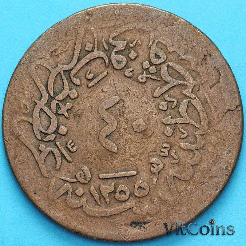 Монета Турция, Османская империя 40 пара 1860 (1255/21) год.