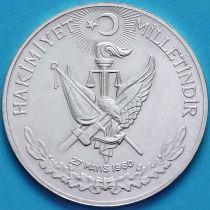 Турция 10 лир 1960 год. Революция. Серебро. №1