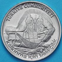 Турция 2,5 лиры 1980 год. ФАО - Рыбный промысел