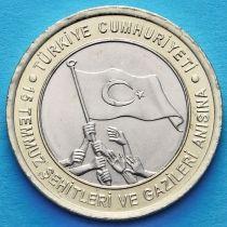Турция 1 лира 2016 год. Попытка переворота.