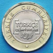 Турция 1 лира 2012 год. Олимпиада по турецкому языку.