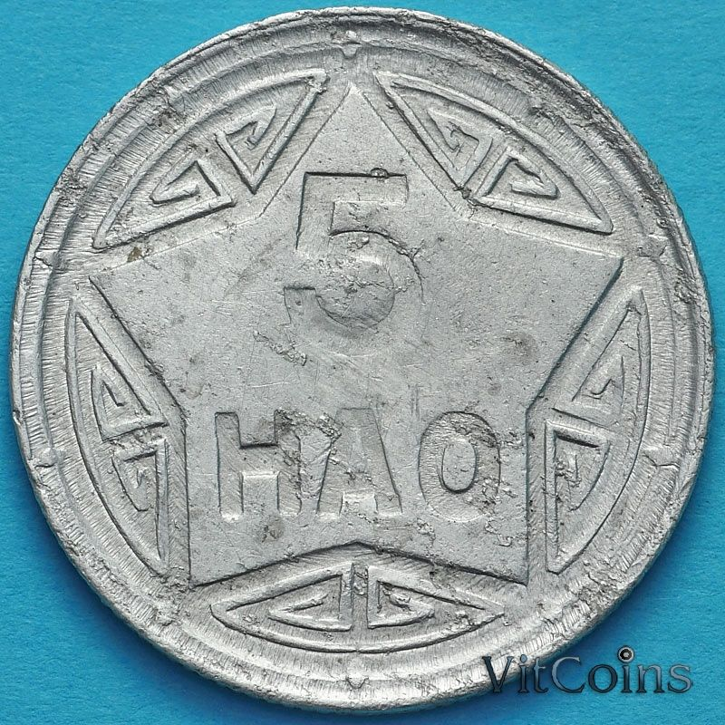 Монета Вьетнам (Северный) 5 хао 1946 год.