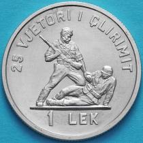 Албания 1 лек 1969 год. 25 лет Освобождению.