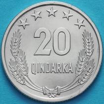 Албания 20 киндарок 1969 год. 25 лет Освобождению.