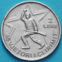 Албания 2 лека 1989 год. 45 лет Освобождению. №23