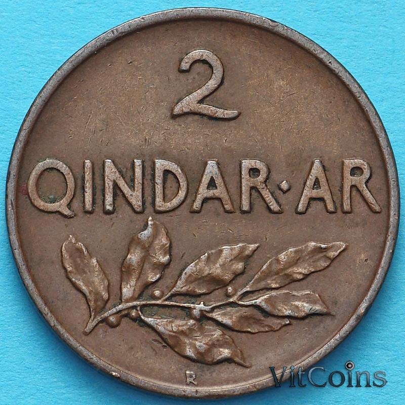 Монета Албании 2 киндар ари 1935 год.