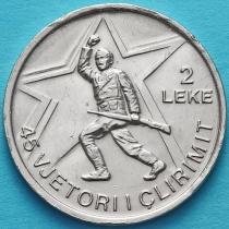 Албания 2 лека 1989 год. 45 лет Победе №4