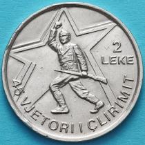 Албания 2 лека 1989 год. 45 лет Победе №5