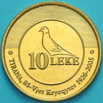 Албания 10 леков 2005 год. Тирана.
