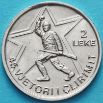 Албания 2 лека 1989 год. 45 лет Победе №8