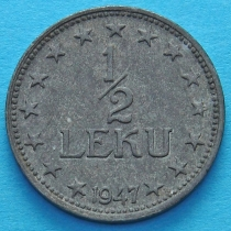 Албания 1/2 лека 1947 год.