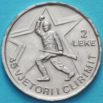 Албания 2 лека 1989 год. 45 лет Освобождению. VF. №2